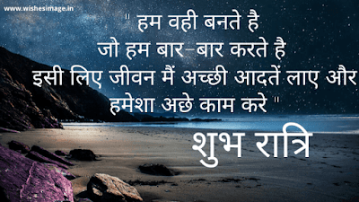 Good night images for Whatsapp in Hindi download