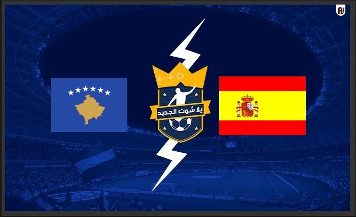 مشاهدة مباراة إسبانيا وكوسوفو