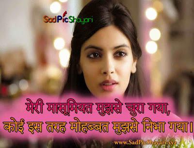 Masoomiyat Par Shayari in English - Hindi