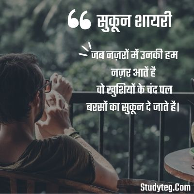 20+ सुकून शायरी हिन्दी में  | Sukoon Shayari And Quotes In Hindi
