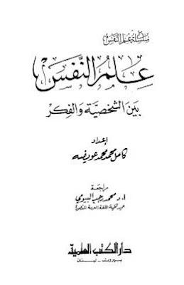تحميل كتاب علم النفس بين الشخصية والفكر  محمد عويضة
