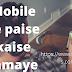 Mobile se paise kaise kamaye 2021 ?