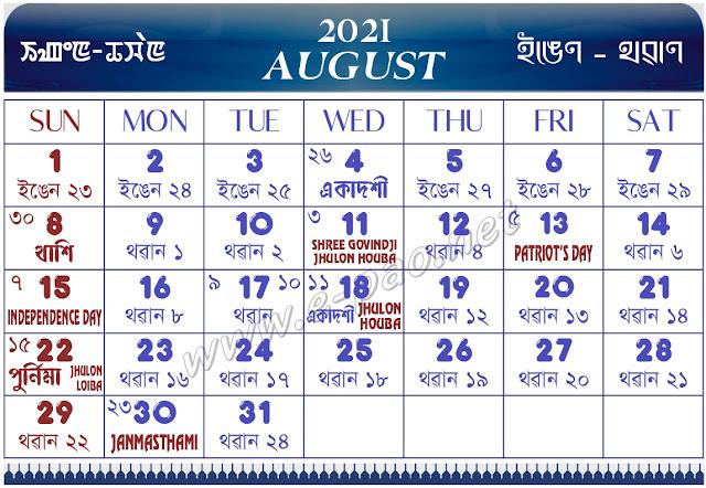 Manipuri (Meitei) Calendar 2021 August