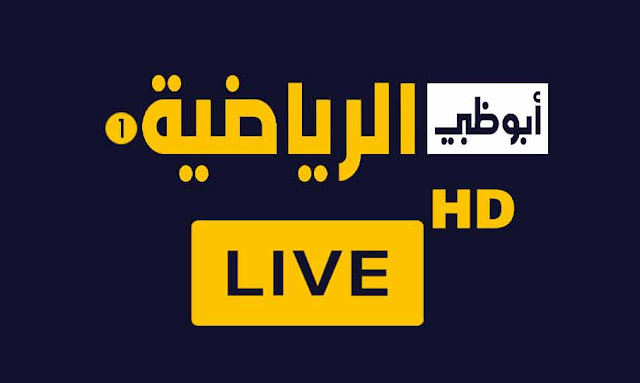 Abu Dhabi Sport 1 TV Live Streaming