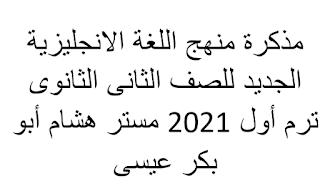 مذكرة منهج اللغة الانجليزية الجديد للصف الثانى الثانوى ترم أول 2021 مستر هشام أبو بكر عيسى
