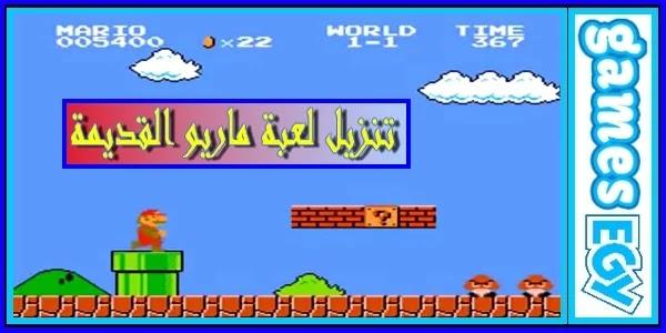 تنزيل لعبة ماريو Super Mario