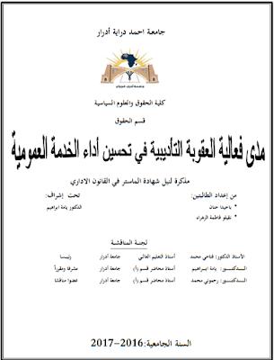 مذكرة ماستر: مدى فعالية العقوبة التأديبية في تحسين أداء الخدمة العمومية PDF