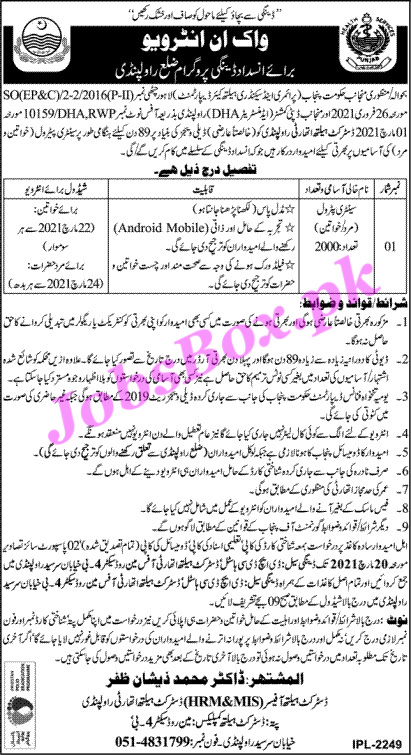 2021 District Health Authority Rawalpindi Sanitary Patrol Jobs (2000+ vaccinations)