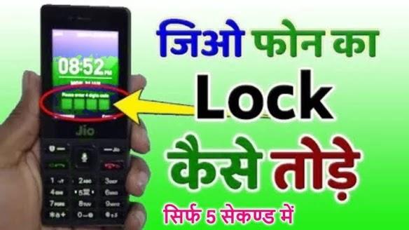 जिओ फोन का लॉक कैसे तोड़ें जानिए । How to remove jio phone screen lock | jio phone ka lock kaise hataye