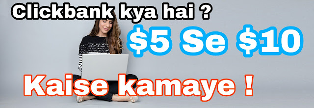 Clickbank Kya hai Or Kaise Dollar$ Daily Earn Kare .