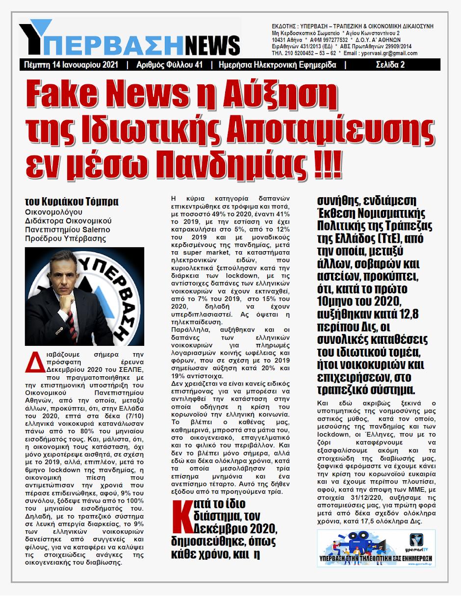 Fake News η Αύξηση της Ιδιωτικής Αποταμίευσης εν μέσω Πανδημίας