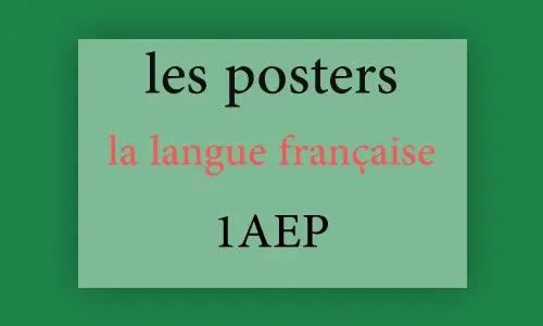 les posters francais 1aep ملصقات اللغة الفرنسية المستوى الأول