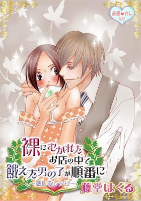 [Manga] 最愛◆カレなび 裸にむかれたお店の中で餓えた男の子が順番に~感じるレシピ~ Raw Download