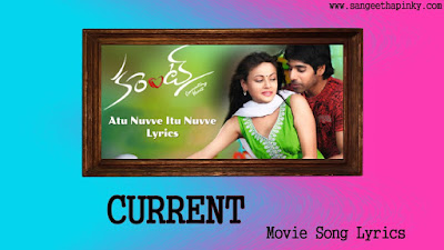 current-telugu-movie-songs-lyrics