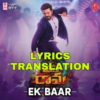 Ek Baar Lyrics in English | With Translation | – Vinaya Vidheya Rama