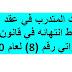 التزامات المتدرب في عقد التدريب وشروط انتهائه في قانون العمل الإماراتي رقم (8) لعام 1980