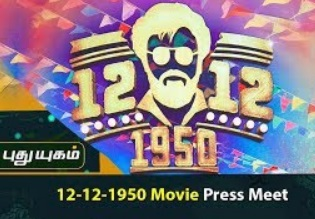 Movie Press Meet | Kabali Selva | Ramesh Thilak | MS Bhaskar | John Vijay