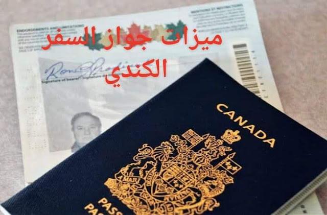 مميزات جواز السفر الكندي