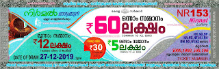 "KeralaLottery.info, ""kerala lottery result 27 12 2019 nirmal nr 153"", nirmal today result : 27/12/2019 nirmal lottery nr-153, kerala lottery result 27-12-2019, nirmal lottery results, kerala lottery result today nirmal, nirmal lottery result, kerala lottery result nirmal today, kerala lottery nirmal today result, nirmal kerala lottery result, nirmal lottery nr.153 results 27-12-2019, nirmal lottery nr 153, live nirmal lottery nr-153, nirmal lottery, kerala lottery today result nirmal, nirmal lottery (nr-153) 27/12/2019, today nirmal lottery result, nirmal lottery today result, nirmal lottery results today, today kerala lottery result nirmal, kerala lottery results today nirmal 27 12 19, nirmal lottery today, today lottery result nirmal 27-12-19, nirmal lottery result today 27.12.2019, nirmal lottery today, today lottery result nirmal 27-12-19, nirmal lottery result today 27.12.2019, kerala lottery result live, kerala lottery bumper result, kerala lottery result yesterday, kerala lottery result today, kerala online lottery results, kerala lottery draw, kerala lottery results, kerala state lottery today, kerala lottare, kerala lottery result, lottery today, kerala lottery today draw result, kerala lottery online purchase, kerala lottery, kl result,  yesterday lottery results, lotteries results, keralalotteries, kerala lottery, keralalotteryresult, kerala lottery result, kerala lottery result live, kerala lottery today, kerala lottery result today, kerala lottery results today, today kerala lottery result, kerala lottery ticket pictures, kerala samsthana bhagyakuri"