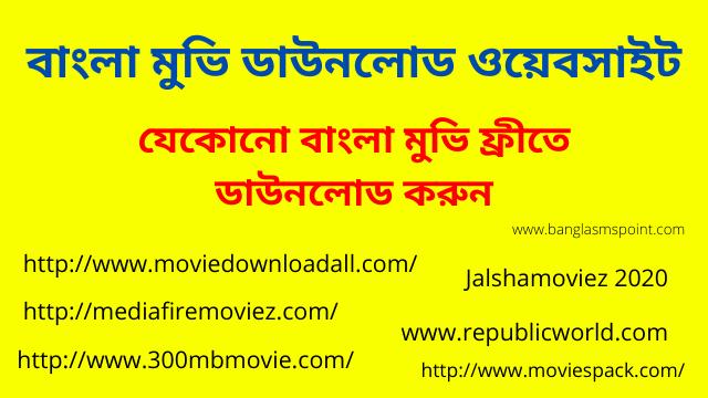 (Kolkata) Bengali Movie Download Website | New List-2020