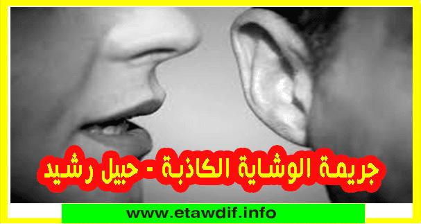 جريمة الوشاية الكاذبة - حبيل رشيد
