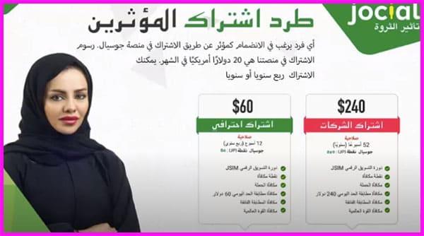شرح الربح من   شركة جوسيال للدعاية والاعلان  بأ فضل الطرق