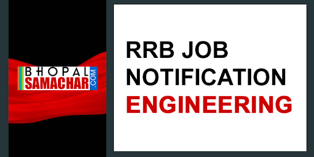INDIAN RAIL में 14033 जूनियर इंजीनियर्स एवं अन्य की RECRUITMENT अधिसूचना   GOVERNMENT NEWS