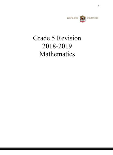مراجعة في الرياضيات منهج انجليزي للصف الخامس