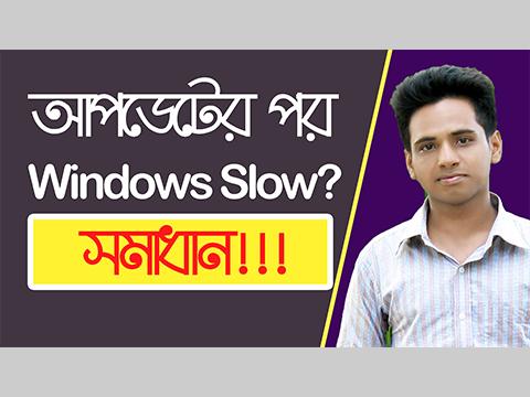 পিসি স্লো? দেখুন Windows Update Cleanup ও Windows.old ফাইল ডিলিট করার নিয়ম
