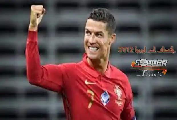امم اوروبا,أوروبا,كأس أمم أوروبا 2012,نهائي امم اوروبا 2012,كريستيانو رونالدو,هدافي امم اوروبا,هداف امم اوروبا 2012,كأس أمم أوروبا