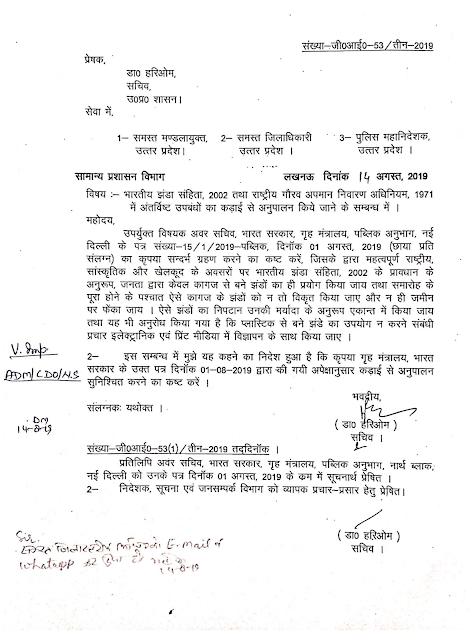 भारतीय झंडा संहिता 2002, तथा राष्ट्रीय गौरव अपमान निवारण अधिनियम 1971 के अंतर्गत प्लास्टिक व कागज के तिरंगों के उपयोग विषयक आदेश देखें