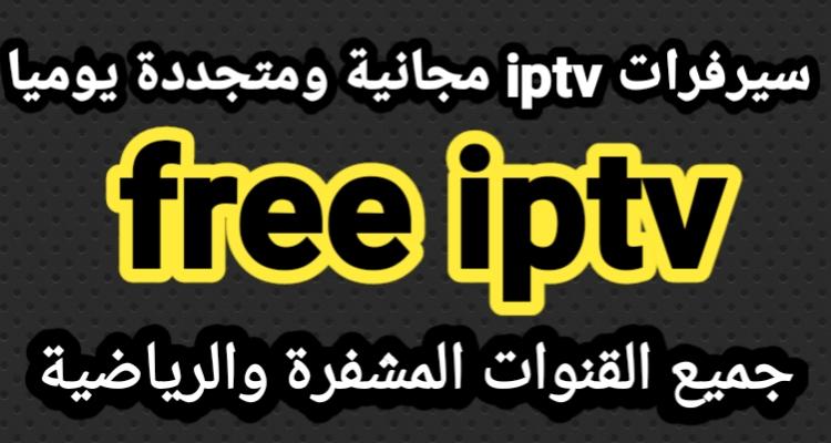سيرفرات IPTV مدفوعه ومتجدده