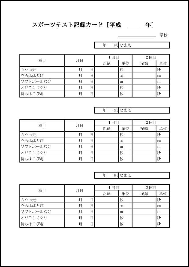 スポーツテスト記録カード 009