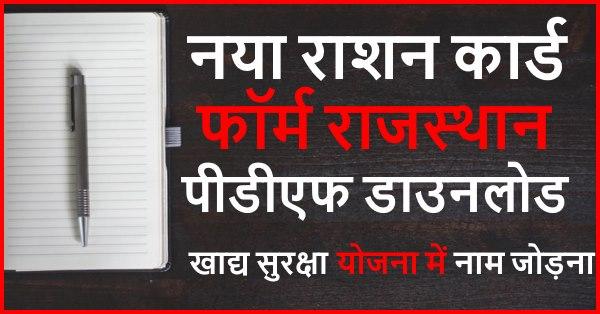new-ration-card-form-rajasthan-pdf-download-apl-bpl
