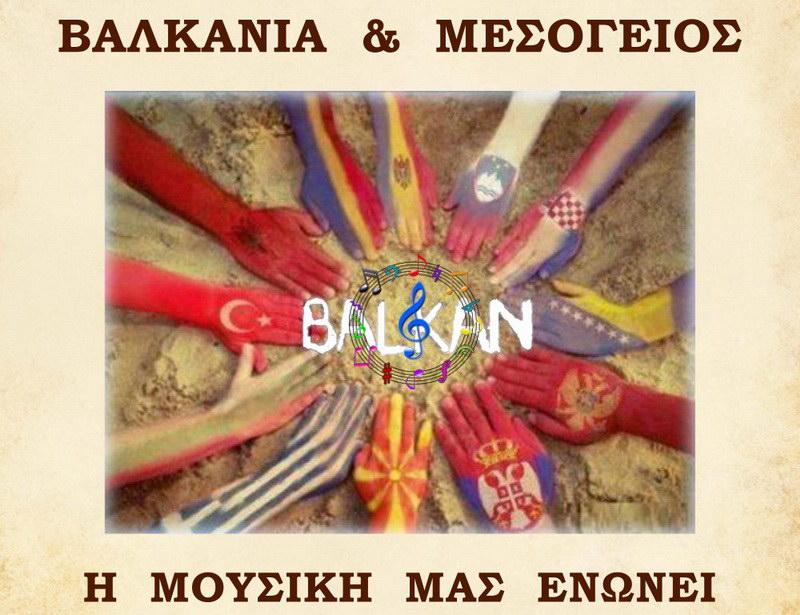 Αλεξανδρούπολη: Συναυλία - αφιέρωμα «Βαλκάνια και Μεσόγειος. Η μουσική μας ενώνει»