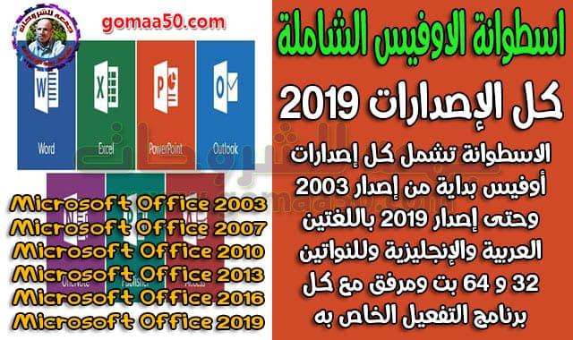 اسطوانة الاوفيس الشاملة 2019  كل الإصدارات عربى وإنجليزى
