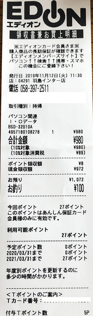 エディオン 羽島インター店 2019/11/12 のレシート