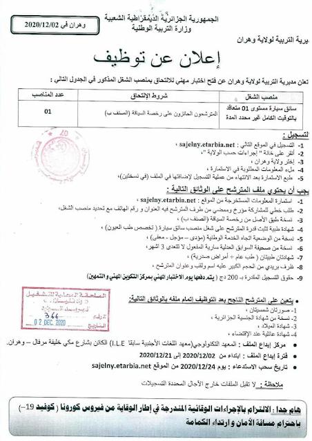 تعلن مديرية التربية ولاية وهران على فتح مسابقه توظيف للالتحاق بمناصب شغل