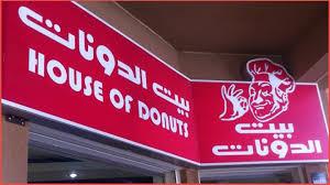 أسعار منيو وفروع ورقم بيت الدونات House of Donuts السعودية
