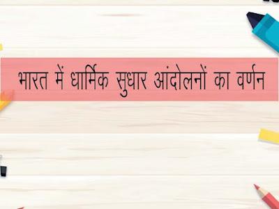 भारत में धार्मिक सुधार आंदोलन भाग 02 । Religious Reform Movement in India
