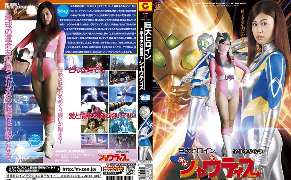 ZARD-85 Massive Heroine (R) House Lady Legend Shawtis Vol. 2