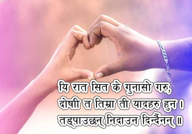 200+ Nepali Love Shayari Best worderful heart touching