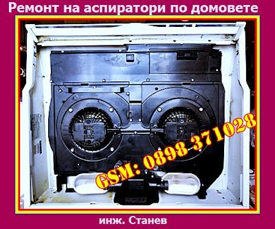 Ремонт на аспиратор, Ремонт на аспиратори по домовете, Ремонт на аспиратори в София, Ремонт на аспиратори, Възстановяване на писти на платка, Техник аспиратори,