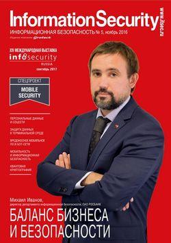 Читать онлайн журнал<br>Information security/Информационная безопасность (№5 ноябрь 2016)<br>или скачать журнал бесплатно