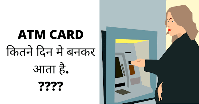 एटीएम कार्ड कितने दिन में बनकर आता है