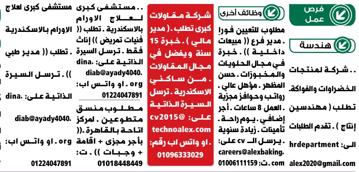 وظائف اليوم من جريدة الوسيط بالأسكندريه الاسبوعي عدد الاثنين 02-11-2020 وظائف لكل التخصصات والمؤهلات