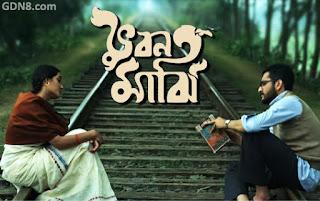 Bhuban Majhi Bangla Movie - Parambrata, Aparna Ghoshe