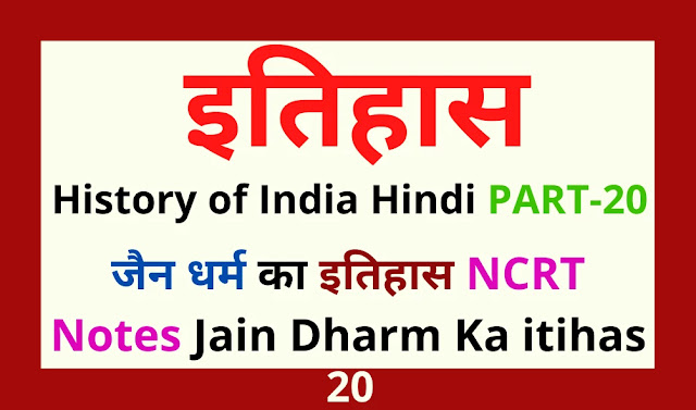 Jain Dharm Ka itihas NCRT