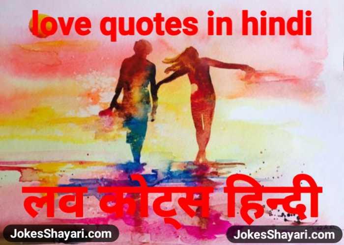 love quotes in hindi | लव कोट्स हिन्दी