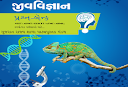 STD 11 AND 12 SCIENCE BIOLOGY QUESTION BANK FOR GUJARAT BOARD STUDENT